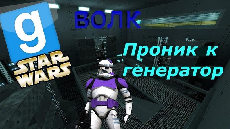 Garry's mod Star wars RP Скалолазы пробрались в вентиляцию и дошли до генератора