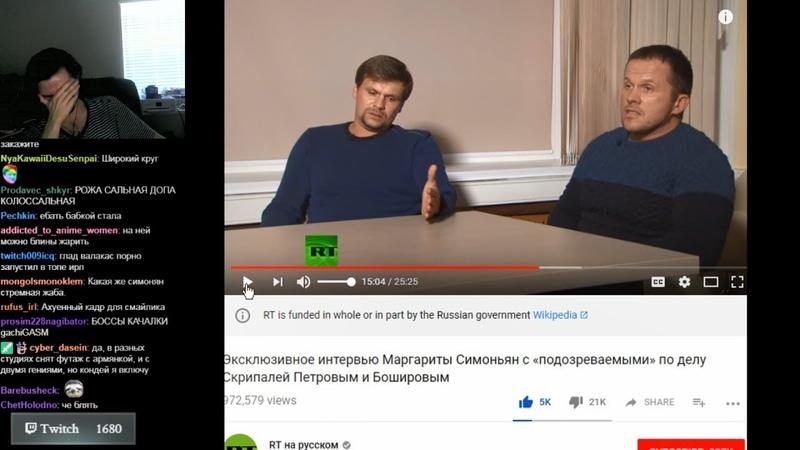 Маргинал ржёт над интервью с «подозреваемыми» по делу Скрипалей на RT