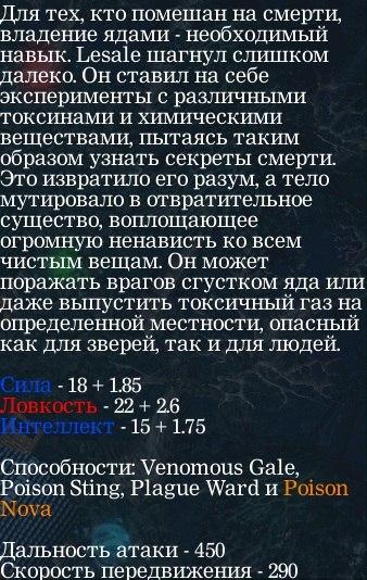 Веник (Venomancer) Дота