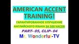 Part 05 Clip 04 American Accent Training ЗДЕСЬ ИНФОРМАЦИЯ О ТОМ КАК ПОСТАВИТЬ ПРОИЗНОШЕНИЕ