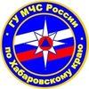 ГУ МЧС России по Хабаровскому краю