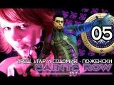 Saints Row 4 - по-женски с трешем - 05 - Почему инопланетяне боятся Талию? [18+]