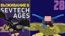 SevTech Ages 28 - Эндер в квадрате | Выживание в Майнкрафт с модами
