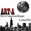 ART-A | Архитектура & Дизайн