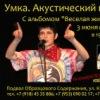 3 июня УМКА акустический концерт в Краснодаре