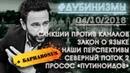 дубинизмы субъективные итоги 4 октября барнабонус