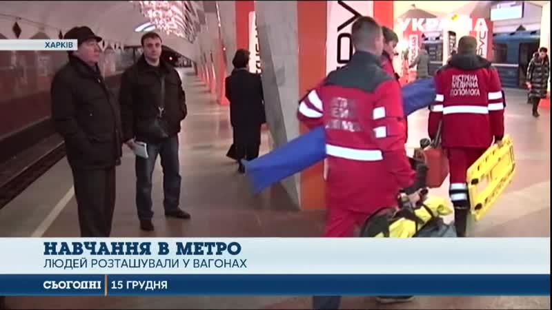 В Харькове станцию метрополитена превратили в бункер