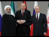 Пресс-конференция президентов России, Турции и Ирана