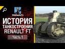 История танкостроения №1 Renault FT от EliteDualistTv World of Tanks