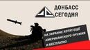 На Украине хотят ещё американского оружия и бесплатно
