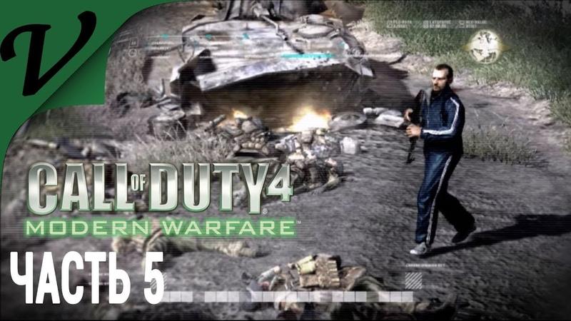 Прохождение ➤ Call of Duty 4 Modern Warfare 1 ➤ Часть 5 Грехи Отцов
