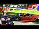 [Стрим] Неудобный Сильверстоун и капризнейшая Ламба! фан-заезды 😡 / Assetto Corsa G25