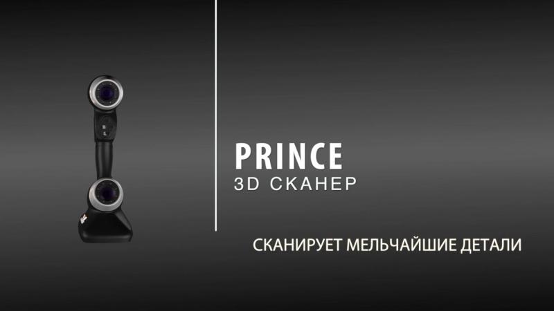 PRINCE 3D - новейшие технологии 3D сканирования » Freewka.com - Смотреть онлайн в хорощем качестве