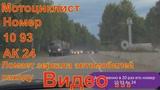Мотоциклист с номером 10 93 АК 24 в городе Лесосибирск ломает зеркала автомобилей на ходу