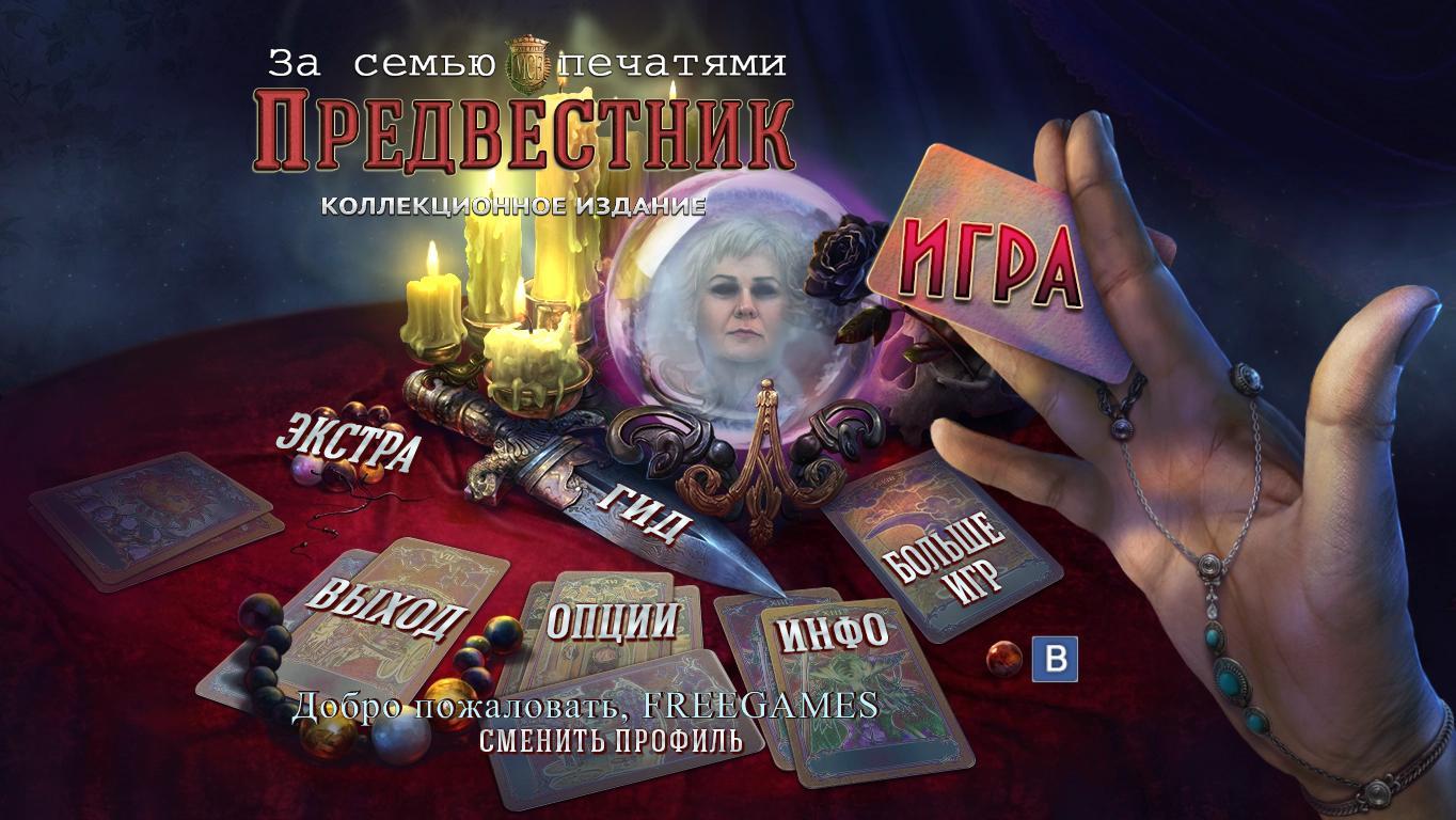 За семью печатями 21: Предвестник. Коллекционное издание | Mystery Case Files 21: The Harbinger CE (Rus)