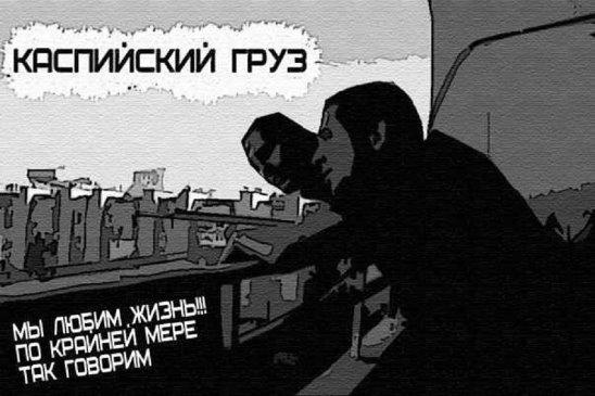 Каспийский груз скачать песню туда и обратно
