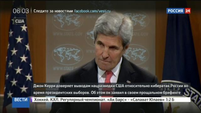 Новости на Россия 24 • Керри согласился с выводами разведки о кибератаках со стороны России