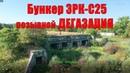 Заброшенный Бункер ЗРК С-25 позывной ДЕГАЗАЦИЯ. Стартовые позиции ЗРК С-25 Беркут. Сталк.