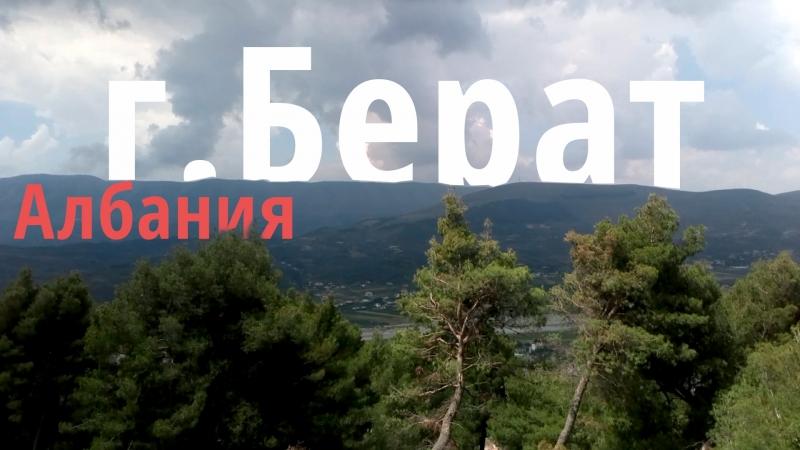 г. Берат, Албания. 2018