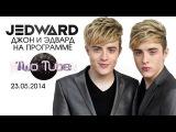 Джон и Эдвард на программе Two Tube (Русские Субтитры) 23.05.2014