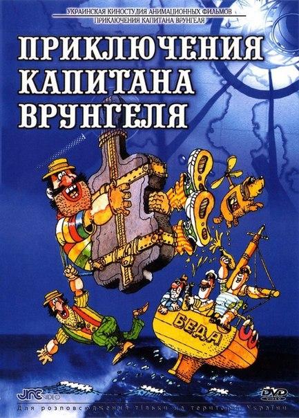 Приключения капитана Врунгеля (1976 – 1979)