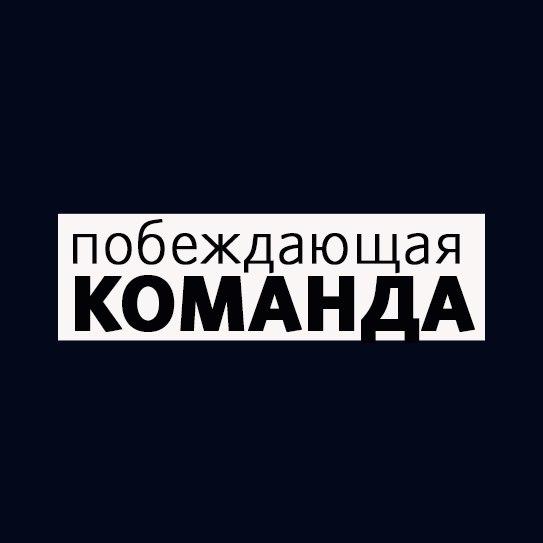 Афиша Ижевск ПОБЕЖДАЮЩАЯ КОМАНДА