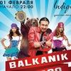 1 февраля: ★ BALKANIK Disco ★ | Запись в списки