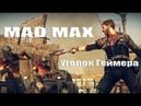 Уголок геймера - Безумный Макс или Мел Гибсон отдыхает (Mad Max gameplay)