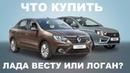 🚗 Что купить Lada Vesta или Renault Logan