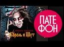 Король и шут - Продавец кошмаров (Весь альбом) 2006 / FULL HD