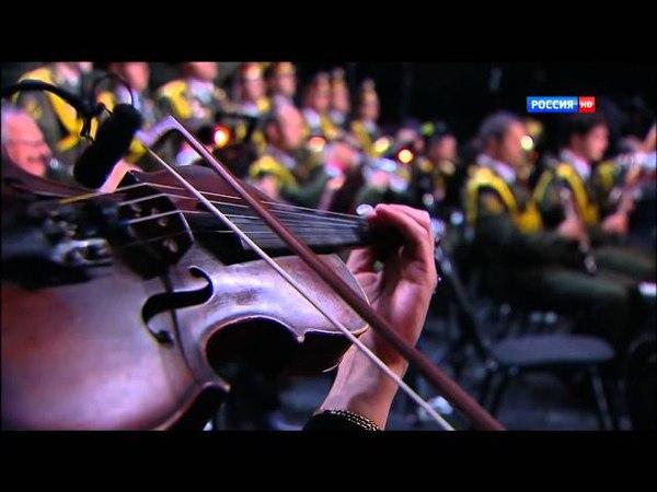 Песни Великой Победы Большой праздничный концерт Дмитрия Хворостовского 2015 05 11