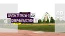 Общегородской турнир OLE в формате 8х8 XII сезон Арктик Телеком д Северный Бастион