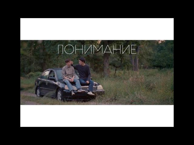 ПОНИМАНИЕ — ЛГБТ КОРОТКОМЕТРАЖНЫЙ ФИЛЬМ | Kodak gay son ad