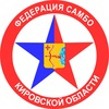 САМБО Киров, КРОО «Федерация самбо»