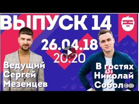 Интернет-шоу Ночной контакт. 14 выпуск. В гостях Николай Соболев
