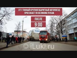 221-тонный автопоезд в Великих Луках 24.11.18