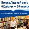 ДНПБ України ім. В. О. Сухомлинського