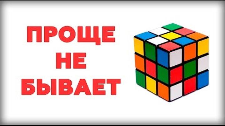 САМЫЙ ПРОСТОЙ СПОСОБ СОБРАТЬ кубик рубика