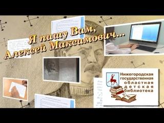 Письма к Горькому София Аргудяева