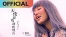 王艷薇 Evangeline 天使親吻過的聲音 Angel's Voice |Official MV