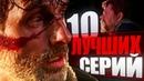 10 ЛУЧШИХ СЕРИЙ - Ходячие мертвецы │ Топ