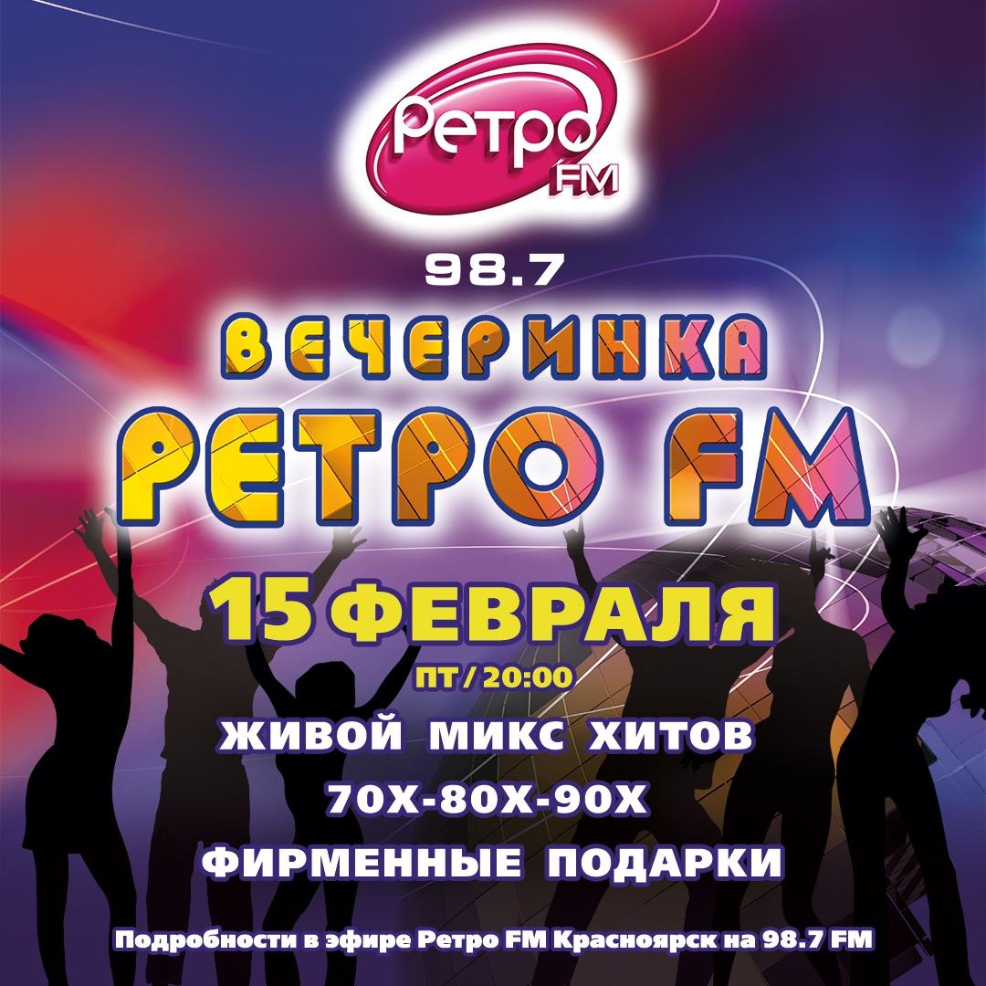 Афиша Красноярск Вечеринка «Ретро FM» в «Максимилианс» Красноярск