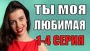 Ты моя любимая все серии 1-4 серия Украинский сериал русские мелодрамы 2018 фильмы 2018