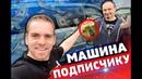 Аукцион Kia Stinger Байк ручной работы Машина Подписчику Минивен