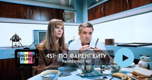 451? по Фаренгейту (Fahrenheit 451)