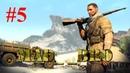Потерял боевого товарища Sniper Elite 3