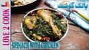Chicken Gosht Recipe Recipe Of Palak Gosht How To Make Palak Gosht In Urdu Hindi 2019
