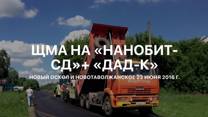 2016-06-03 ЩМА 15 Нанобит СДДАД К Белдорстрой, Белгородская обл
