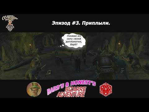 Neverwinter nights 2 | Barbs and Honests Bizarre Adventure | Ep 03 [Приплыли]