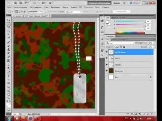 Видео урок №12 Photoshop. Открытка на 23 февраля